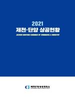 2020 제천단양상공회의소 상공현황- 인사말 - 연혁 - 회원현황